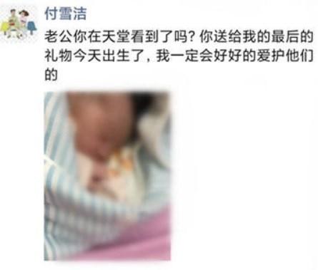 武漢醫師李文亮的遺孀付雪潔12日凌晨順利產下一名男嬰,母子均安。這名遺腹子是李文亮第二個孩子。(圖取自付雪潔微信朋友圈網頁wx.qq.com)
