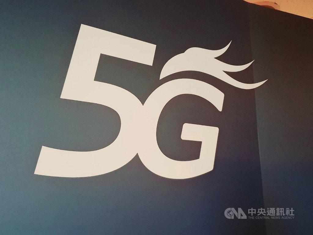5大電信商積極籌備5G開台,預計今年7月起台灣將正式鳴槍進入5G時代。中央社記者江明晏攝 109年6月13日