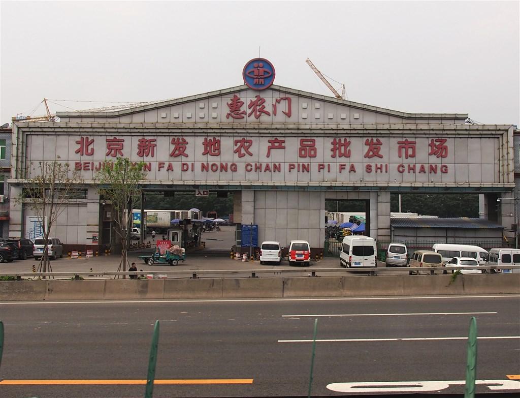 北京市武漢肺炎疫情急速升高,新發地市場所在地的豐台區花鄉疫情風險等級,14日升為高風險區。(中新社提供)