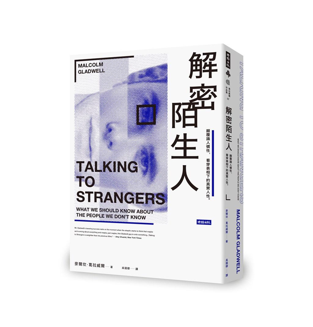 加拿大籍作家麥爾坎.葛拉威爾(Malcolm Gladwell)新書「解密陌生人:顛覆識人慣性,看穿表相下的真實人性」,以心理學、社會學輔以真實案例解析人際互動,分析社會潛規則。繁體中文版將於6月底出版。(時報出版提供)中央社記者陳秉弘傳真 109年6月15日