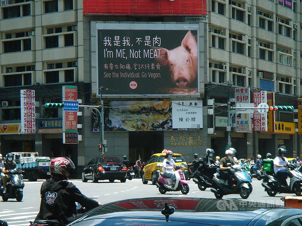 台灣可望擺脫口蹄疫區、下半年重啟出口,引發國際組織亞洲善待動物組織(PETA Asia)關注,在台北市鬧區豎立大型公益廣告,以「我是我,不是肉」為題,鼓勵人們將動物視作有感情的個體,而非餐盤上的食物,並倡議茹素。(PETA Asia提供)中央社記者楊淑閔傳真 109年6月16日