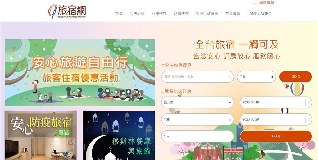安心旅遊補助將在7月上路,交通部觀光局18日下午2時起在台灣旅宿網公布參與的旅宿業者,首度在活動一開跑就有7000多家業者參與,查詢網站一度掛點。(圖取自台灣旅宿網頁taiwanstay.net.tw)