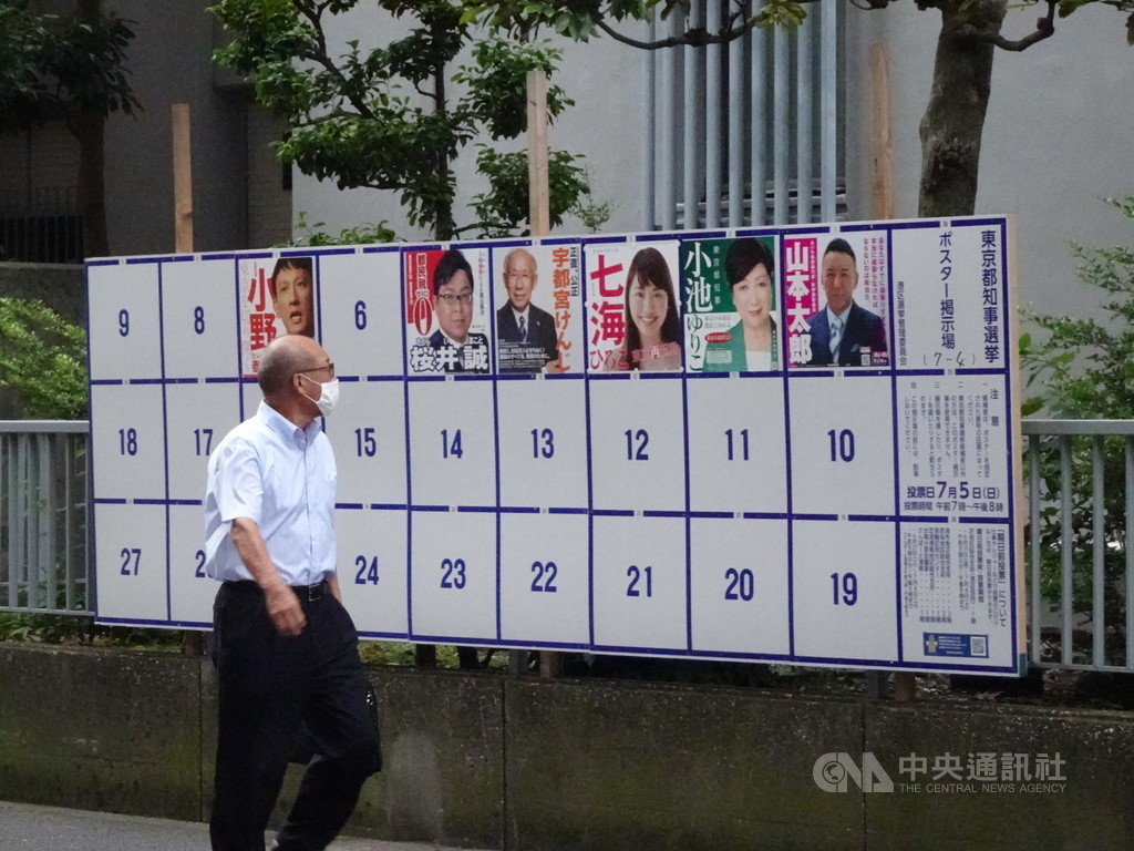 選 東京 都 地 2020 知事