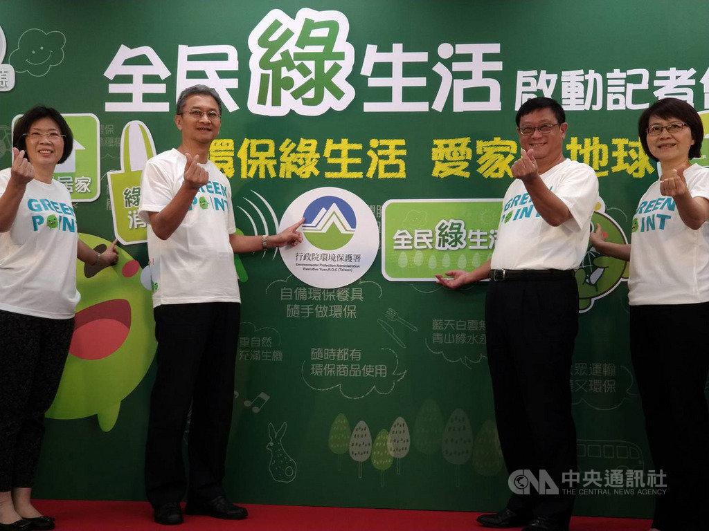 環保署推全民綠生活  7月啟動綠色餐廳來店禮 | 生活 | 中央社 CN