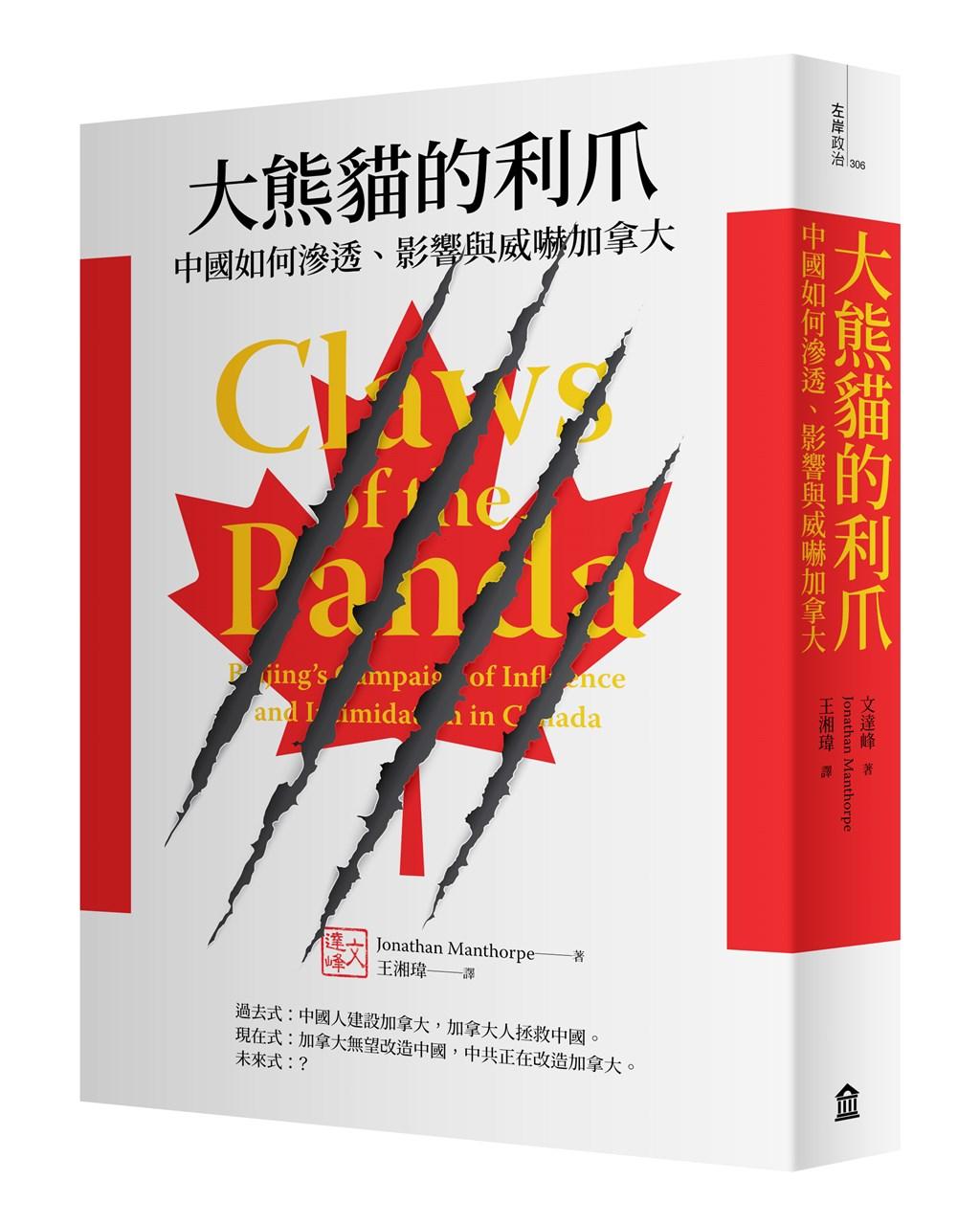 加拿大資深記者文達峰所著的新書「大熊貓的利爪:中國如何滲透、影響與威嚇加拿大」中文版將在台灣出版。(左岸文化出版社提供)