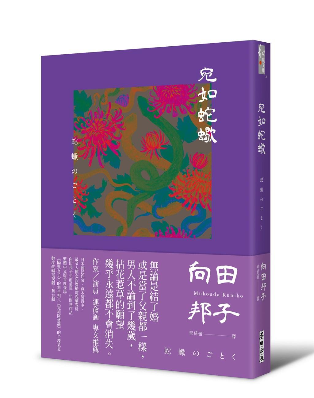 被譽為日本國民作家的向田邦子,生前最後一年發表的作品「宛如蛇蠍」繁體中文版將在台上市,這本小說中,向田邦子以不倫戀作為故事基礎,描繪現代都市中人與人之間的荒謬、魔幻與無奈。(麥田出版提供)