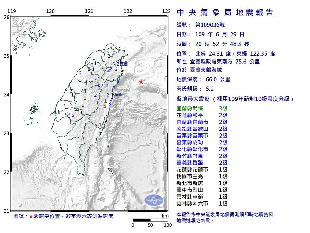 根據中央氣象局最新資訊,晚間8時52分發生芮氏規模5.2地震。(圖取自中央氣象局網頁cwb.gov.tw)