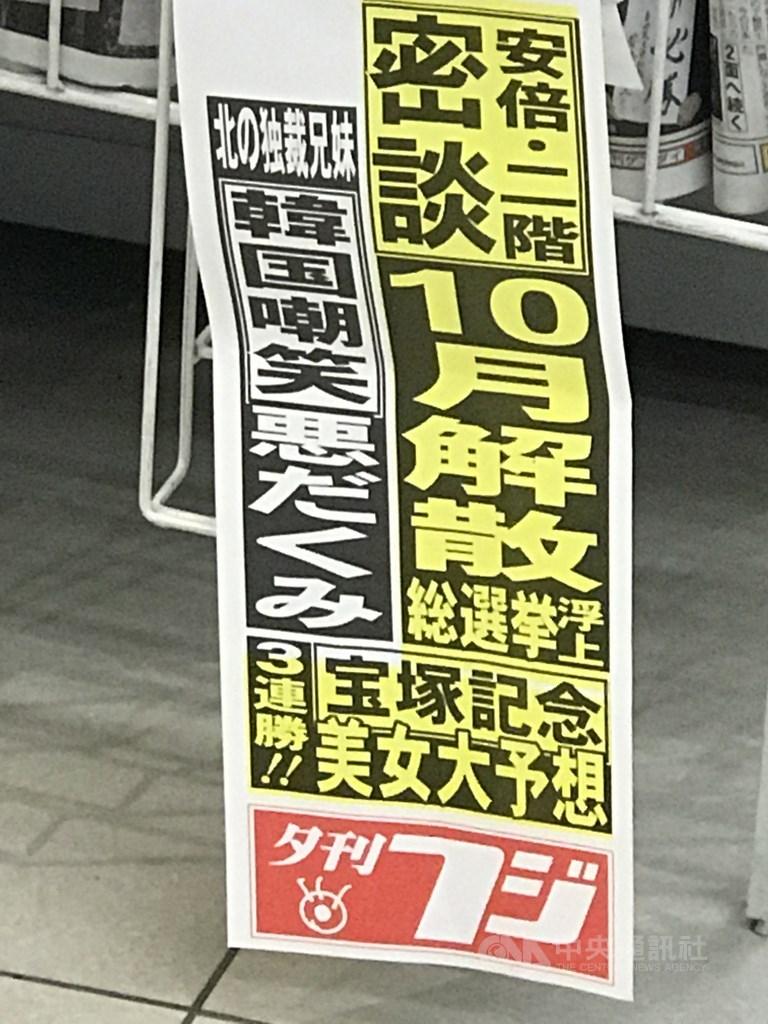 日本媒體報導,首相安倍晉三與副首相麻生太郎6月就密會3次,可能在研議今年秋天解散眾議院,舉行大選。圖為富士晚報的宣傳標題。中央社記者楊明珠東京攝 109年7月1日
