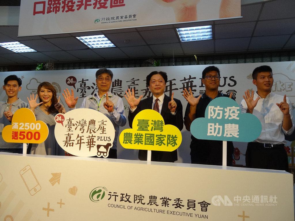 農委會宣布,因應防疫不出門,國際處籌辦台灣農產嘉年華網購活動,集結48家電商,結算2到6月底營業額達新台幣4.5億元,突破目標的3.5億元,下半年加碼回饋達到8折,目標倍增至10億元。中央社記者楊淑閔攝 109年7月2日