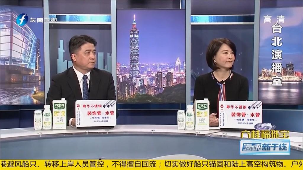 東南衛視在台設置攝影棚製播政論節目並邀請台灣名嘴評論時事引發爭議。左為文化大學教授李孔智,右為台北市議員王鴻薇。(圖取自中國東南衛視YouTube官方頻道網頁)