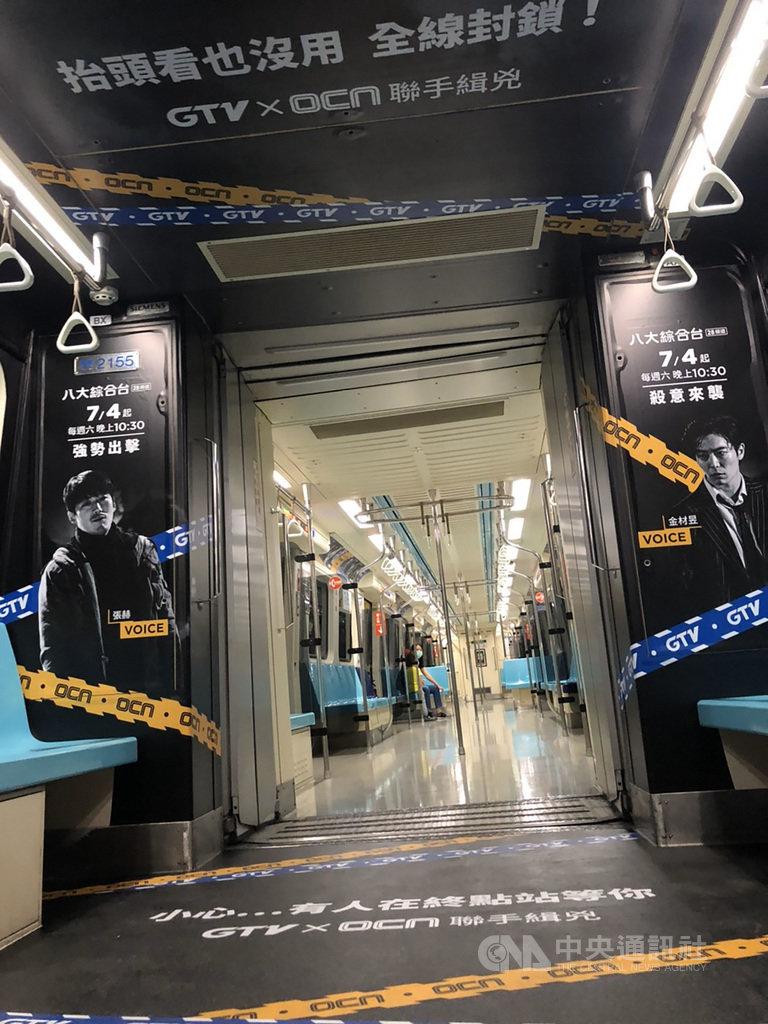 八大電視和南韓電視台OCN跨國合作推出「OCN劇場」,集結多部好口碑的懸疑偵探劇,為讓粉絲搶先感受劇場特有的懸疑氛圍,特別結合北捷車廂,打造暗黑色系空間,布置封鎖線,模擬起辦案現場。(八大電視提供)中央社記者葉冠吟傳真 109年7月2日