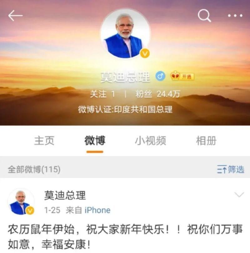 印度日前以國家安全為由禁止使用中國59種行動裝置應用程式後,印度總理莫迪1日退出被禁之一的中國社群平台微博。(圖取自莫迪微博網頁weibo.com)