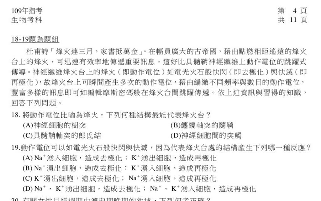 3日指考第三節考生物,取材借用唐代詩人杜甫的詩句,以烽火台傳遞訊息的形式,比擬人體神經傳導。(圖取自大考中心網頁ceec.edu.tw)