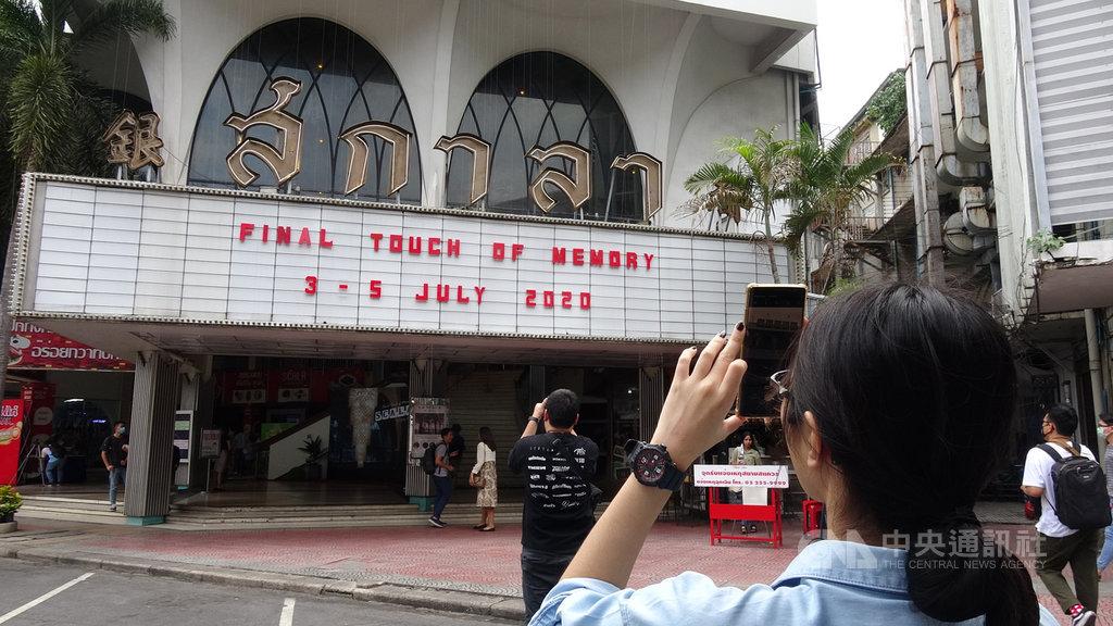 曼谷歷史最悠久的獨立電影院銀都戲院即將於7月5日關燈謝幕,影迷特地到銀都戲院拍照留念。中央社記者呂欣憓曼谷攝 109年7月4日