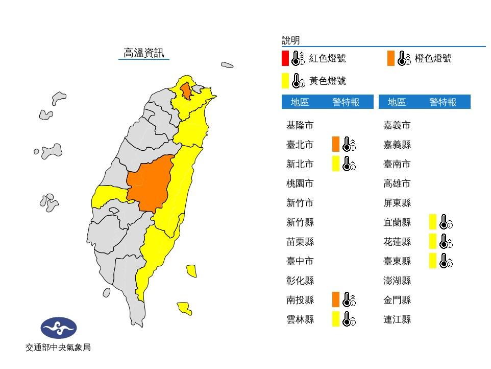 中央氣象局5日午後發布雙北等7縣市高溫燈號,並預估台北市氣溫可能飆至攝氏38度。(圖取自中央氣象局cwb.gov.tw)