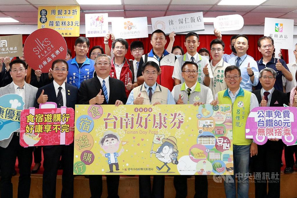 台南市政府觀光旅遊局6日舉辦台南好康券發表會,由市長黃偉哲(前中)宣布使用好康券的各項優惠。中央社記者楊思瑞攝 109年7月6日