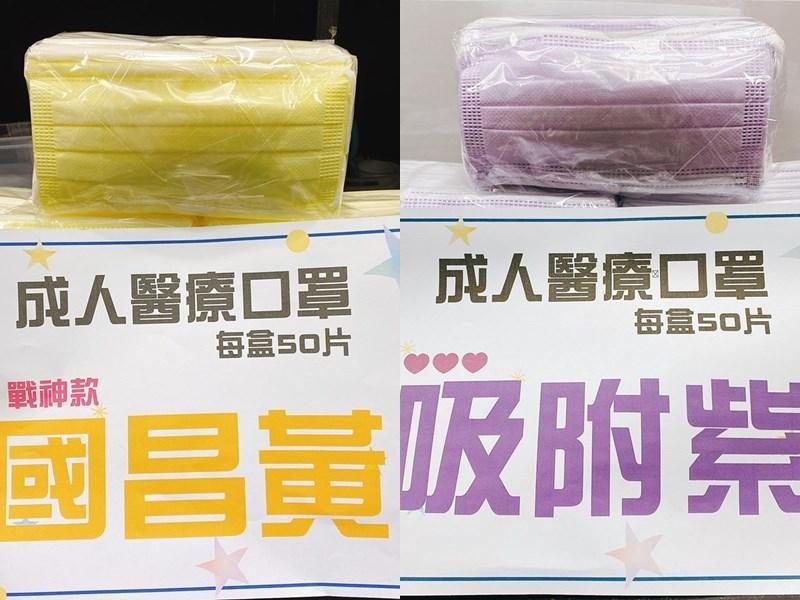 永和敦品藥局更大玩顏色遊戲政治趣味,賦予「國昌黃」、「吸附紫」及「文哲白」等意向。(圖取自facebook.com/0229494150TCP)