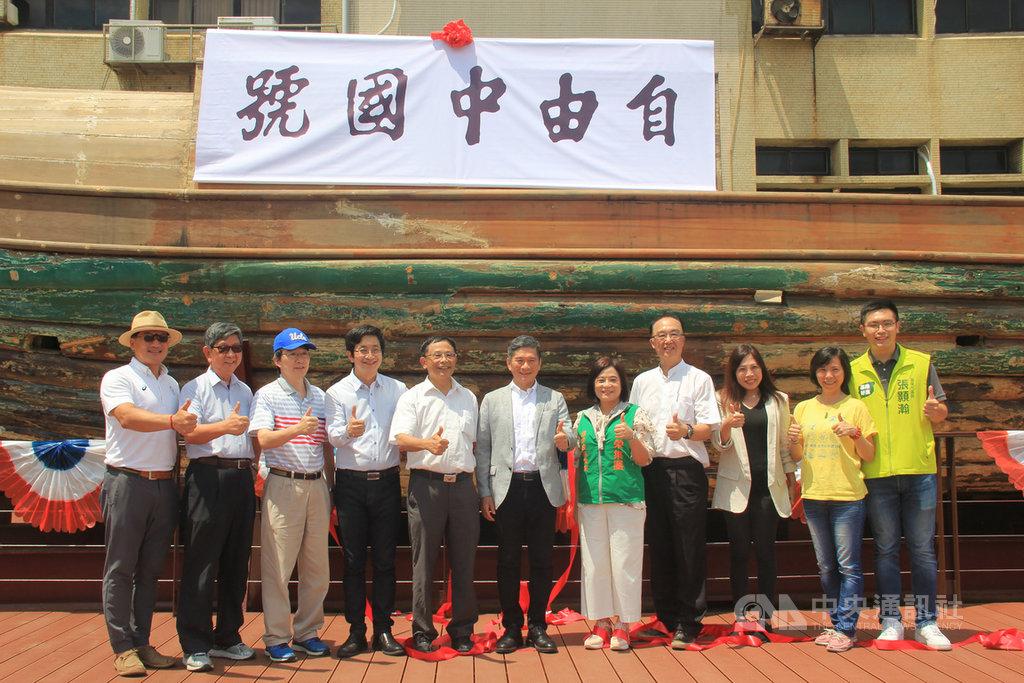 中式木造古帆船「自由中國號」8日在國立台灣海洋大學航海園區亮相,文化部長李永得(中)出席揭幕,並感謝張榮發基金會支持和海大的維護及推廣,讓「自由中國號」得以再現世人眼前。中央社記者王朝鈺攝 109年7月8日