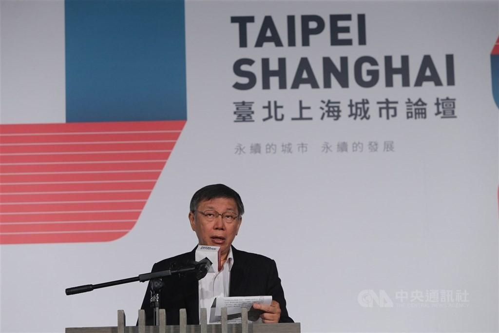 知情人士8日表示,台北上海雙城論壇暫定22日登場,採視訊形式,並且只辦一天。圖為2018年雙城論壇台北市長柯文哲結語。(中央社檔案照片)