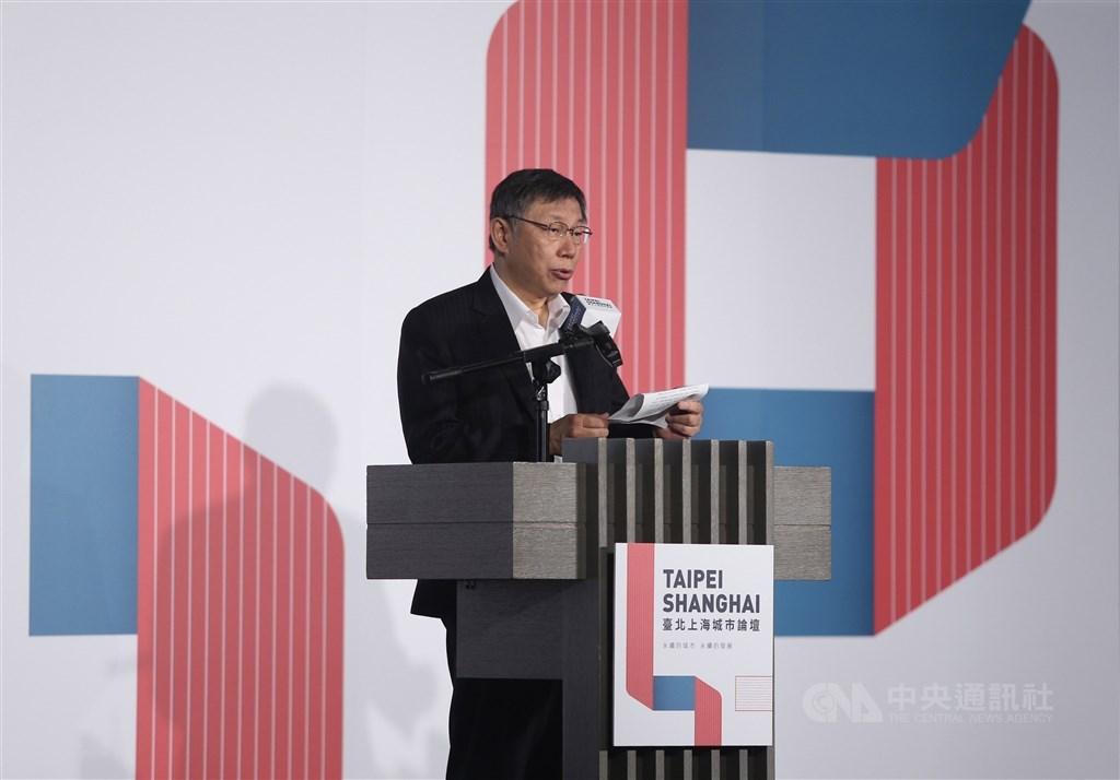 台北市長柯文哲8日說,受武漢肺炎影響,2020年台北上海雙城論壇確定採用視訊方式進行。圖為柯文哲在2018年雙城論壇簽署備忘錄後致詞。(中央社檔案照片)