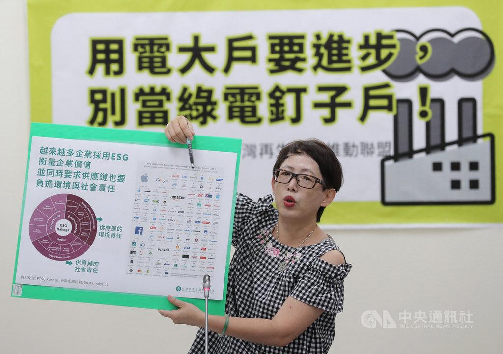 台灣再生能源推動聯盟9日在立法院舉行記者會,聯盟理事長高茹萍表示,用電大戶條款遲未上路,企業使用大量電力卻不需負擔相對的社會責任,要求用電大戶不要再拖延,應跟上國際綠能趨勢並推動台灣積極減碳。中央社記者張皓安攝  109年7月9日