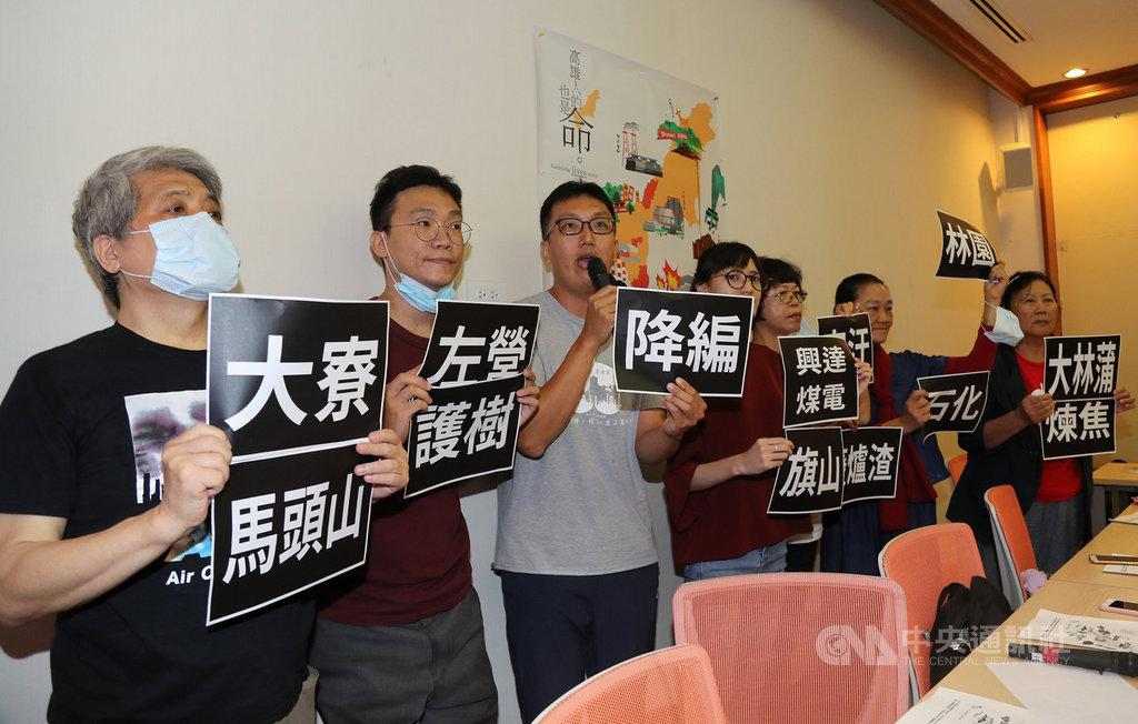 南部反空污大聯盟等多個環保團體9日在立法院舉行記者會,宣布8月9日將發起高雄反空污顧健康遊行,呼籲民眾站出來,為無煤家園、台灣邁向零碳排而走。中央社記者張皓安攝  109年7月9日