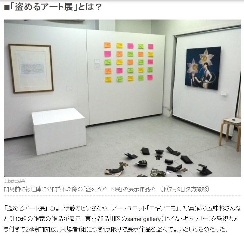 日本東京一家藝廊預定10日凌晨0時起舉辦一場10天的「可偷的藝術展」展覽,活動標榜到場者可偷走展品,但人潮超乎想像,提早開放民眾進場,結果將近半夜時展品全被偷光。(圖取自哈芬登郵報日文版網頁huffingtonpost.jp)