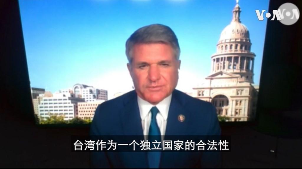 美國眾院外委會共和黨首席議員麥考爾日前接受美國之音訪問時指出,對中國最嚴厲的懲罰,就是承認台灣作為一個獨立國家的合法性。(圖取自美國之音網頁voachinese.com)