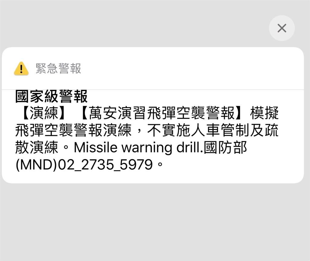 「萬安43號」演習14日下午1時30分至2時舉行,期間不實施疏散避難及人車管制;另外,空中威脅告警系統也同步發放簡訊。(中央社)