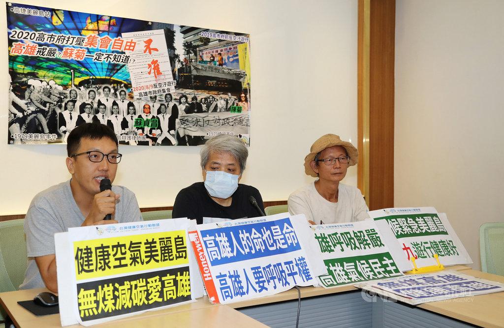 台灣健康空氣行動聯盟等團體15日在立法院舉行記者會,公布「8/9高雄反空污、抗暖化 、顧健康公民遊行」集結時間、地點及遊行路線。中央社記者張皓安攝  109年7月15日