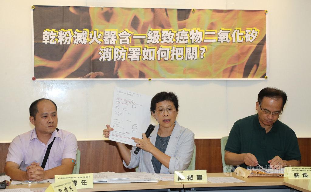 時代力量立委陳椒華(中)15日在立法院舉行記者會表示,乾粉滅火器的填充物含有致癌物二氧化矽,若有致癌疑慮就應研擬逐步汰換期程。中央社記者張皓安攝  109年7月15日