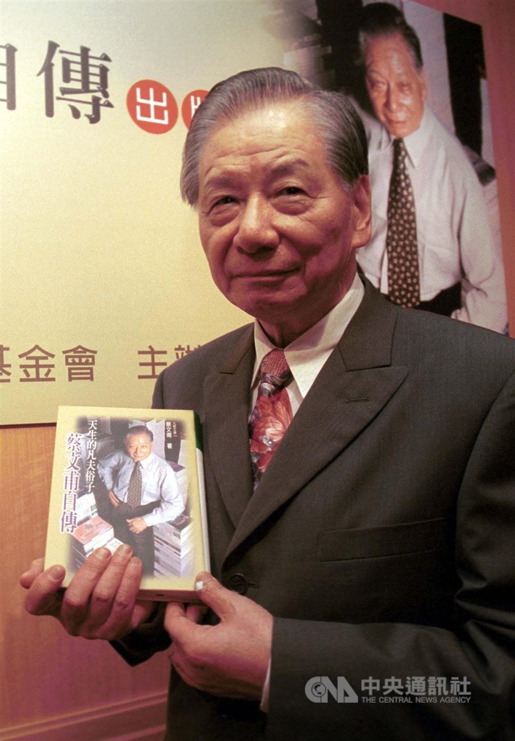 九歌出版社創辦人蔡文甫15日病逝,享耆壽95歲。圖為2001年蔡文甫發表回憶錄「天生的凡夫俗子-蔡文甫自傳」。