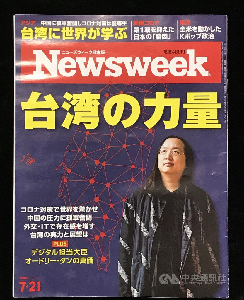 台灣防疫有成已成多國取經對象,新聞週刊(Newsweek)日本版推出特集「台灣的力量」,深入報導台灣成為防疫優等生的成就和經驗。中央社記者楊明珠東京攝 109年7月15日