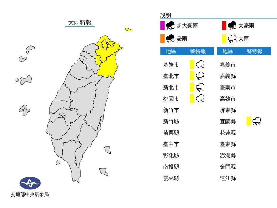 中央氣象局15日下午針對基隆市、台北市、新北市、桃園市及宜蘭縣等5縣市發出大雨特報,提醒民眾要注意瞬間大雨。(圖取自中央氣象局網頁cwb.gov.tw)