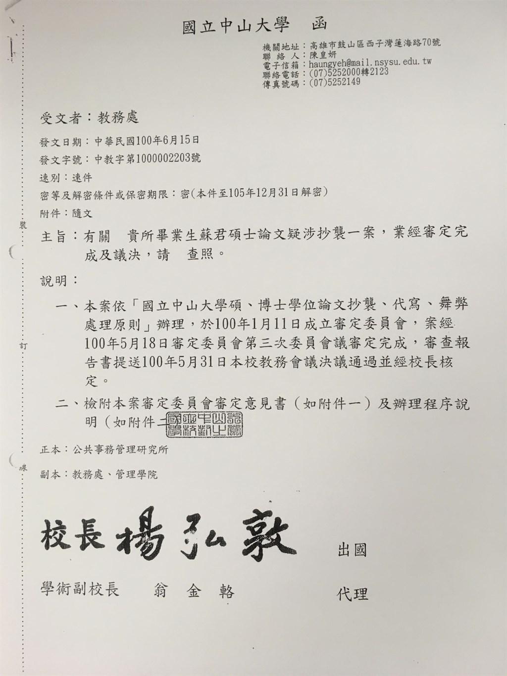 總統府秘書長蘇嘉全辦公室24日表示,中山大學曾組審定委員會最終議決,蘇嘉全碩士論文未有抄襲行為。(蘇嘉全辦公室提供)