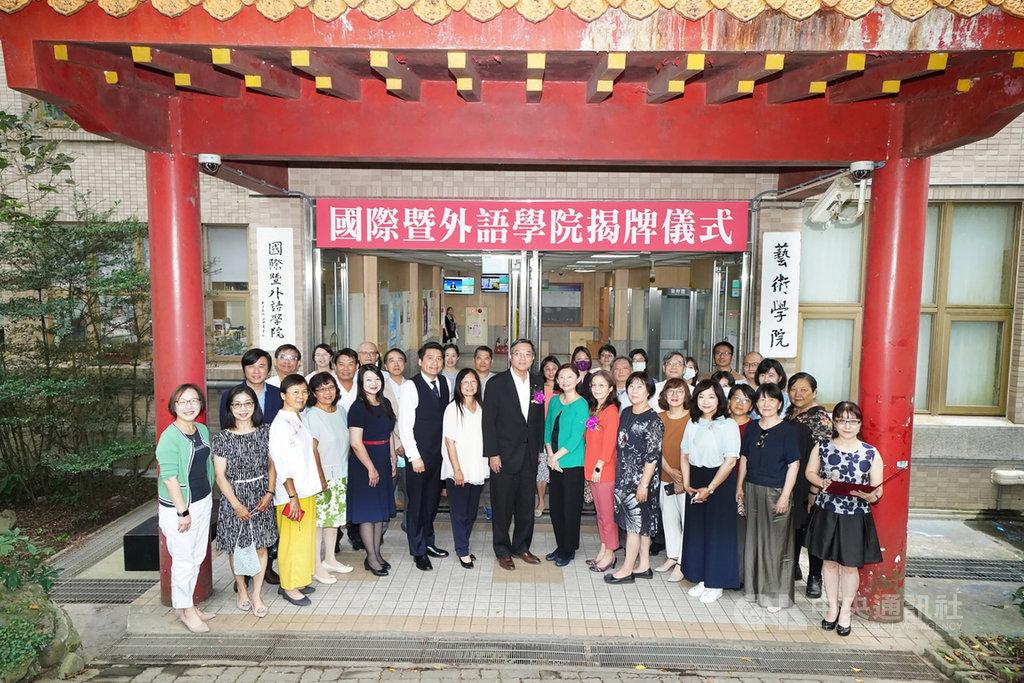 中國文化大學宣布,外語學院自109學年度起更名為「國際暨外語學院」,將推動跨系模組教學,如將外語和商學、觀光結合,27日正式掛牌。(文化大學提供)中央社記者許秩維傳真 109年7月27日