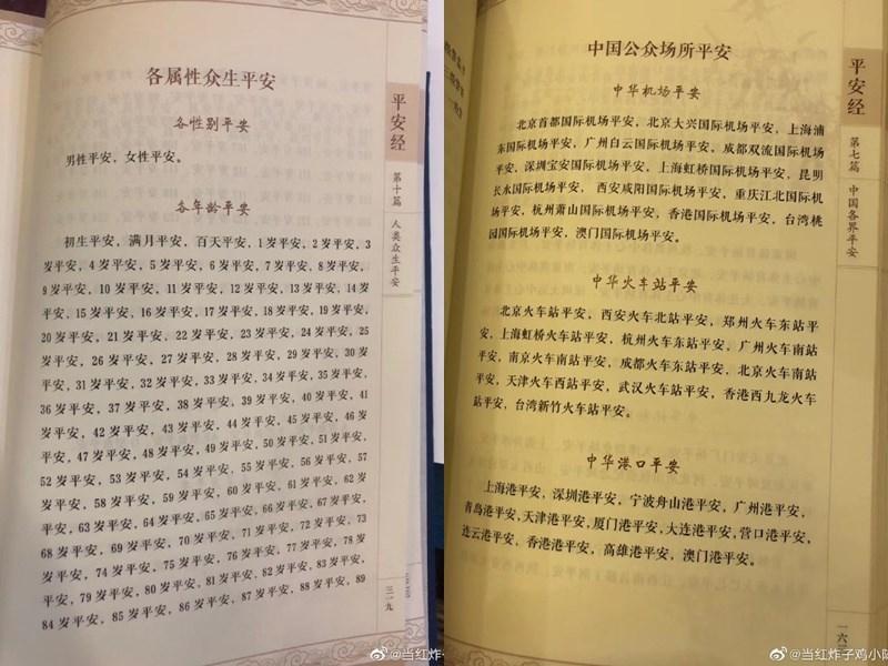 中國吉林省一名副廳長出版了「平安經」一書,全書內容都是以「XX平安」造句。(圖取自微博weibo.com)