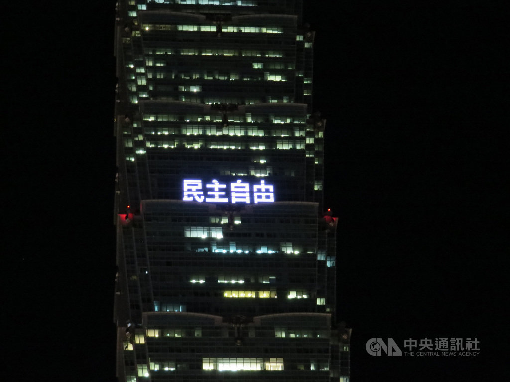 為悼念前總統李登輝與世長辭,台北101於31日晚間6時40分到晚間10時間,在大樓北面59、60樓的外牆打上文字,圖為「民主自由」字樣。(台北101提供)中央社記者蘇思云傳真 109年7月31日