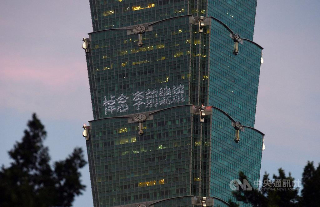 台北101表示,為悼念前總統李登輝與世長辭,31日晚間會在大樓北面59、60樓的外牆點亮文字,這也是台北101首度為國家元首點燈。中央社記者施宗暉攝 109年7月31日