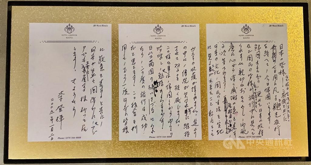 李登輝在卸任總統後第二度訪日是在2004年12月27日至隔年1月2日,1月2日在京都清水寺旁故友司馬遼太郎墳墓前發表離日感言,內容以便條紙寫下。(王輝生提供)中央社記者楊明珠東京傳真 109年7月31日