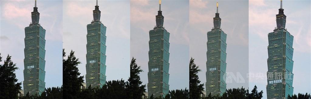 前總統李登輝30日晚間辭世,台北101於31日晚間在大樓外,點亮民之所欲、長在我心、民主自由、長在台灣、悼念李前總統等字樣,並同步關閉大樓外部燈光,與各界共同緬懷李登輝。中央社記者施宗暉攝 109年7月31日