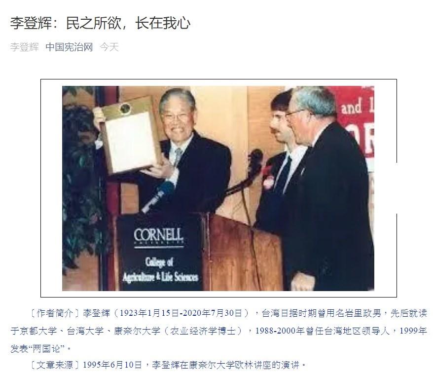 前總統李登輝30日晚間逝世,「中國憲治網」微信公眾號31日早上轉發李登輝1995年在美國康乃爾大學發表的「民之所欲、長在我心」演說全文,在一面倒批李的中國網路,引發側目。(圖取自微信公眾號網頁weixin.qq.com)