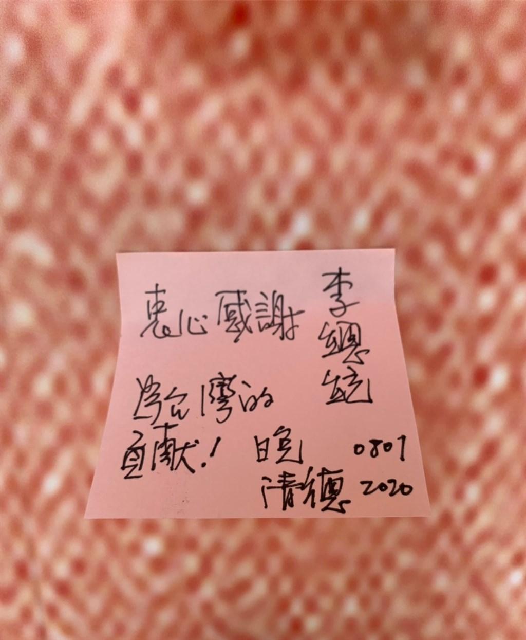 前總統李登輝位於台北賓館的追思會場1日上午開放,副總統賴清德前往追思,寫下「衷心感謝李總統為台灣的貢獻」字條。(總統府提供)