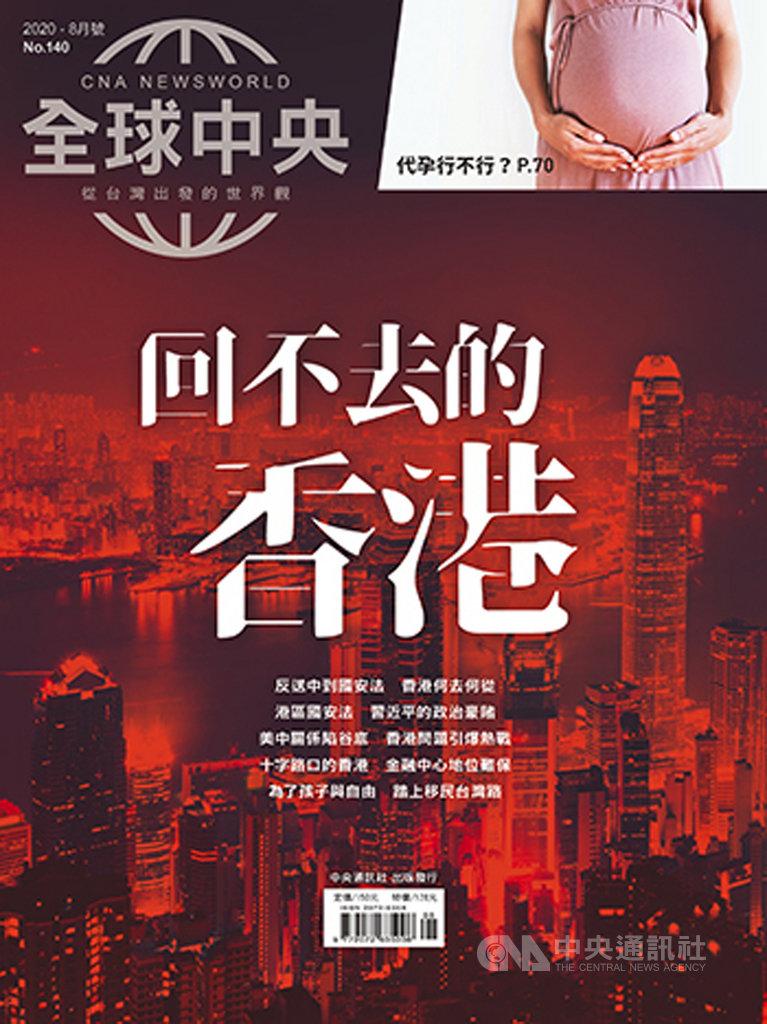 北京強勢通過「港區國安法」,「一國兩制」名存實亡。「全球中央」8月號封面故事「回不去的香港」從動盪的香港何去何從談起,深入探討香港資金、人才、新聞自由等流動與改變,一起省思香江的今天與明日。中央社 109年8月1日