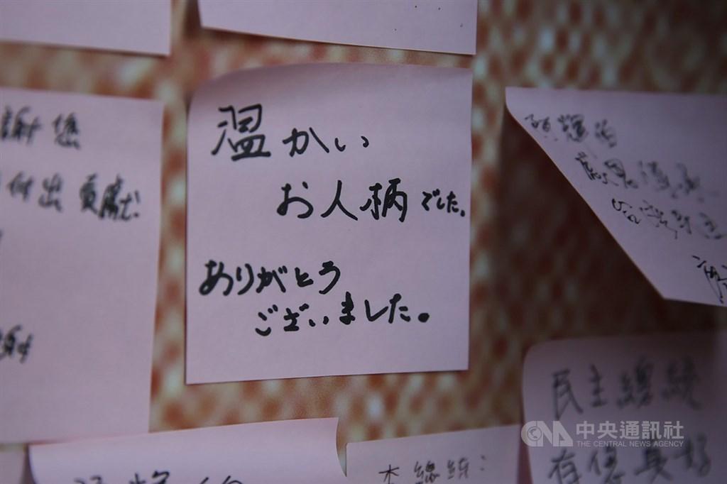 不少民眾1日前往位在台北賓館的前總統李登輝追思會場,並在追思牆上貼上紀念之語,也有民眾以日語寫下對李登輝的不捨。中央社記者游凱翔攝 109年8月1日