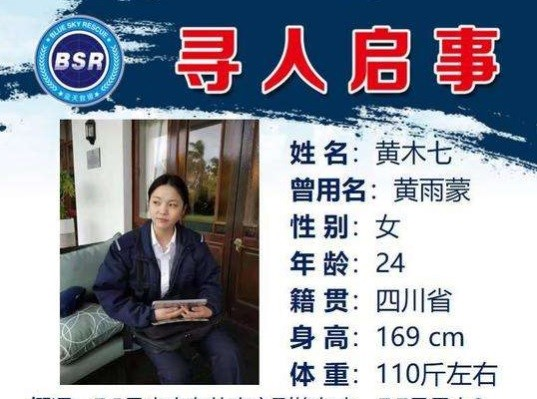 南京航空航天大學女學生黃雨蒙上月獨自前往青海可可西里自然保護區後失聯,當地警方1日宣布已尋獲遺骸。(圖取自微博weibo.com)