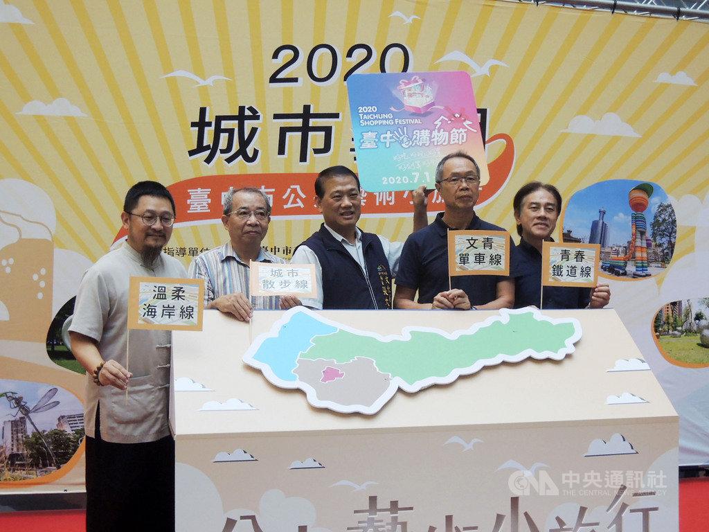 台中市文化局3日舉辦「2020城市藝相」活動,推出4條公共藝術小旅行路線,即日起受理報名,盼能讓民眾透過輕旅行,更加理解當地藝術文化。中央社記者郝雪卿攝 109年8月3日