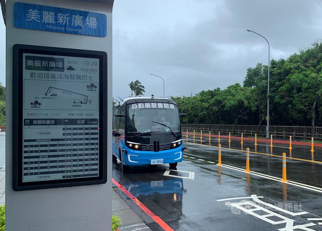中華電信與勤崴國際、淡水客運攜手合作打造智駕巴士,3日起於淡海輕軌崁頂站至美麗新影城站啟動載客運行服務。(中華電信提供)中央社記者吳家豪傳真 109年8月3日