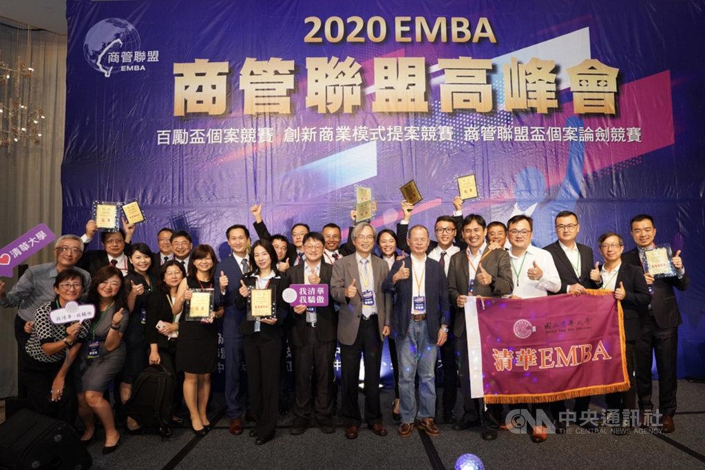 清華大學EMBA、MBA參加全國EMBA商管聯盟高峰會,在商管聯盟盃個案論劍項目連3年奪冠、百勵盃個案競賽獲最佳團隊獎。(清華大學提供)中央社記者郭宣彣傳真  109年8月4日