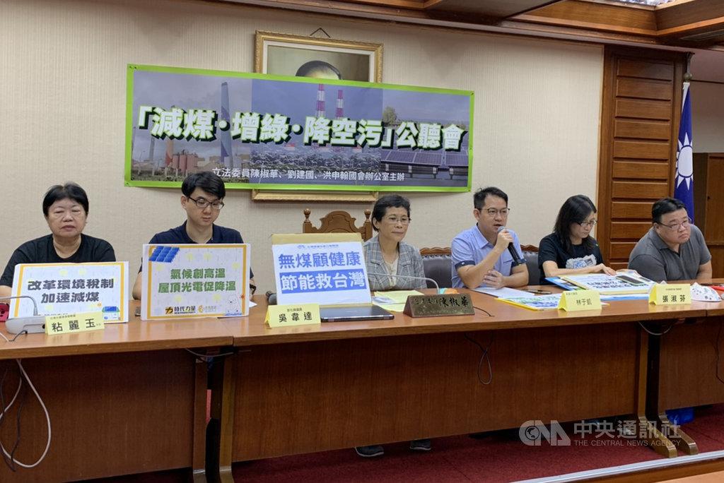 時代力量立委陳椒華(左3)4日仍舉辦「減煤增綠降空污」公聽會,呼籲政府提出中長期減碳目標和能源配比。中央社記者郭建伸攝 109年8月4日